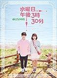 水曜日 午後3時30分 ~輝く恋の時間~[DVD]