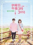 [DVD]水曜日 午後3時30分 ~輝く恋の時間~ [DVD]
