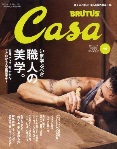 Casa BRUTUS (カーサ・ブルータス) 2011年 10月号 [雑誌]の詳細を見る