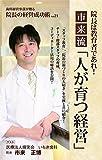 院長の経営成功術VOL.21 (医療法人輝笑会 いちき歯科 理事長兼院長 市来 正博)