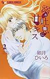 溺れる吐息に甘いキス 2 (フラワーコミックスアルファ)
