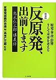 反原発、出前します―原発・事故・影響そして未来を考える 高木仁三郎講義録