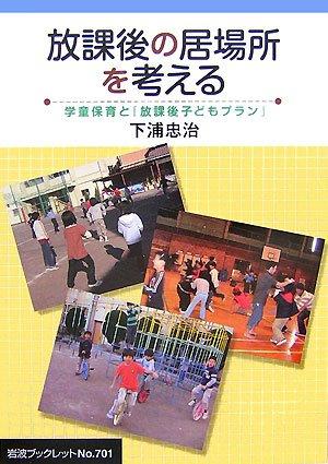 放課後の居場所を考える―学童保育と「放課後子どもプラン」 (岩波ブックレット)の詳細を見る
