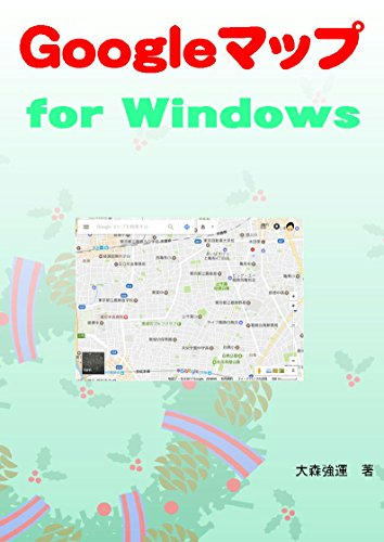 Google マップ for Windows