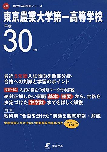 東京農業大学第一高等学校 H30年度用 過去5年分収録 (高校別入試問題シリーズA39)