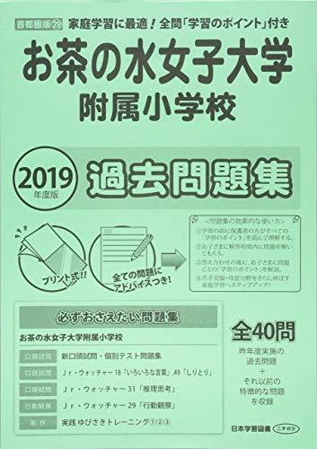 お茶の水女子大学附属小学校過去問題集 2019年度版 (小学校別問題集)