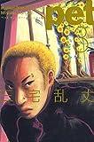 ペット リマスター・エディション 3<ペット リマスター・エディション> (ビームコミックス)