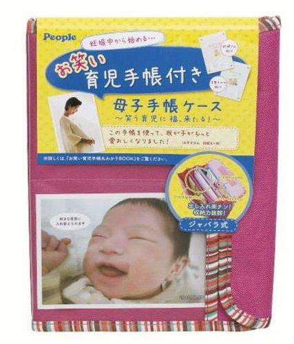お笑い育児手帳付き母子手帳ケース ジャバラ式