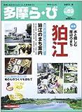 多摩ら・び no.69―多摩に生きる大人のくらしを再発見する 特集:狛江