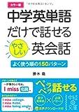 カラー版 中学英単語だけで話せるやさしい英会話 (中経の文庫)