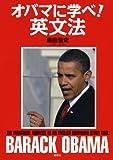 オバマに学べ!英文法