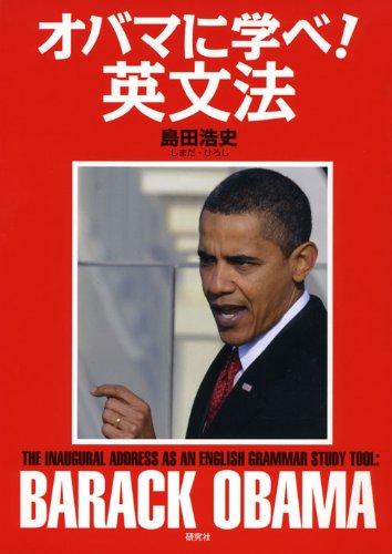 オバマに学べ!英文法の詳細を見る