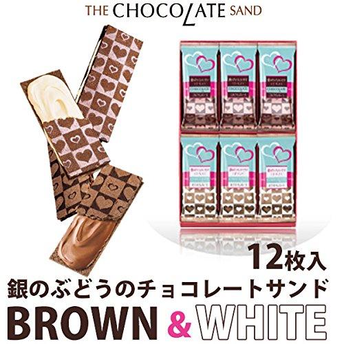 銀のぶどうの チョコレートサンド 12枚入(BROWN ブラウン6枚・ WHITE ホワイト6枚)
