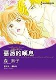 薔薇的嘆息──薔薇色的疑雲Ⅰ (Harlequin comics) (Chinese Edition)