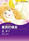 薔薇的嘆息──薔薇色的疑雲Ⅰ (Harlequin comics)