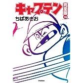 キャプテン 完全版 16 (ホームコミックス)