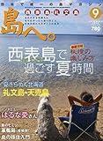 島へ。 2010年 09月号 [雑誌]