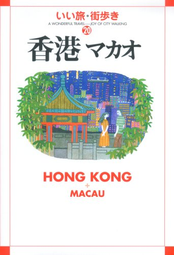 香港マカオ (いい旅・街歩き 20)
