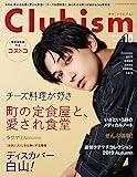 Clubism(クラビズム) 2019年 10 月号 [雑誌] 画像