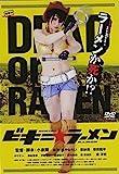 ビキニ☆ラーメン[DVD]