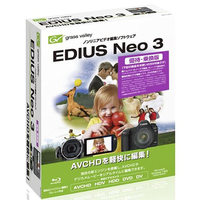 EDIUS Neo 3 優待?乗換版