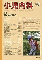 小児内科 2017年 08 月号 [雑誌]