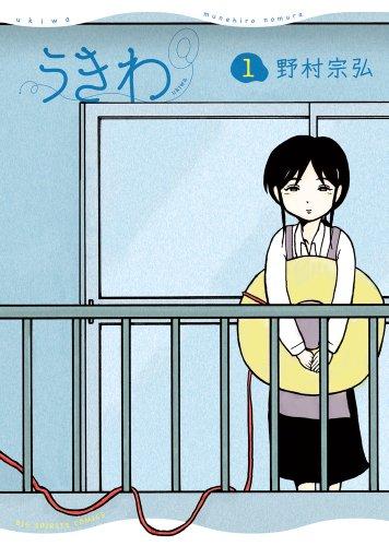 うきわ 1 (ビッグコミックス)