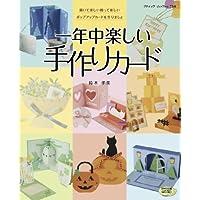 一年中楽しい手作りカード (ブティック・ムック No. 754)