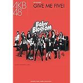 バンドスコア AKB48「GIVE ME FIVE!」