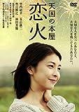 あの頃映画 松竹DVDコレクション 天国の本屋~恋火