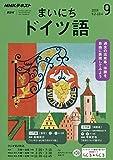 NHKラジオまいにちドイツ語 2019年 09 月号 [雑誌]