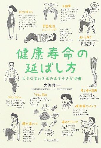 健康寿命の延ばし方