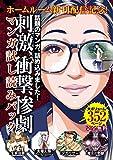 『ホームルーム』新刊配信記念!刺激・衝撃・惨劇マンガ試し読みパック (コミックDAYSコミックス)