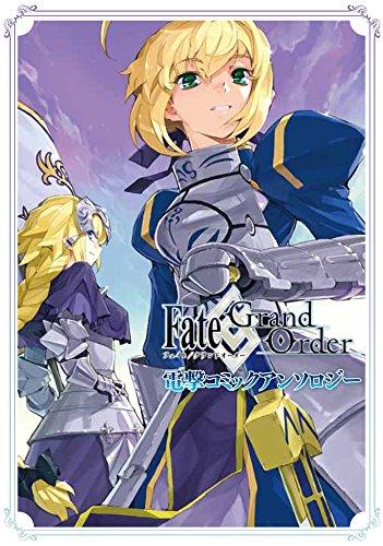 Fate/Grand Order 電撃コミックアンソロジー (電撃コミックスNEXT)の詳細を見る