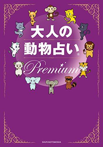 大人の動物占い Premium