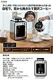 シロカ 全自動コーヒーメーカー ガラスサーバー SC-A111