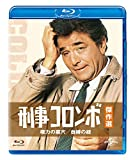 刑事コロンボ傑作選 権力の墓穴/自縛の紐[Blu-ray]