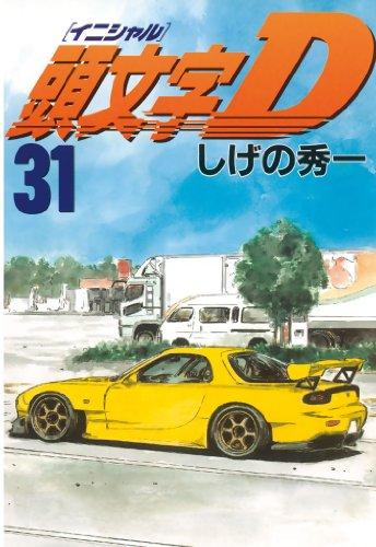 頭文字D(31) (ヤングマガジンコミックス)