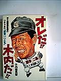 """オレだ!!木内だ!!―甲子園優勝監督のブチャまけ""""野球いいとも"""" (1985年)"""