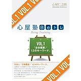 心屋塾BeトレDVD vol.1「全体概要/12のキーワード」 (心屋塾Beトレ)