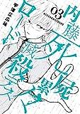 内藤死屍累々滅殺デスロード (3) (サンデーうぇぶりSSC)