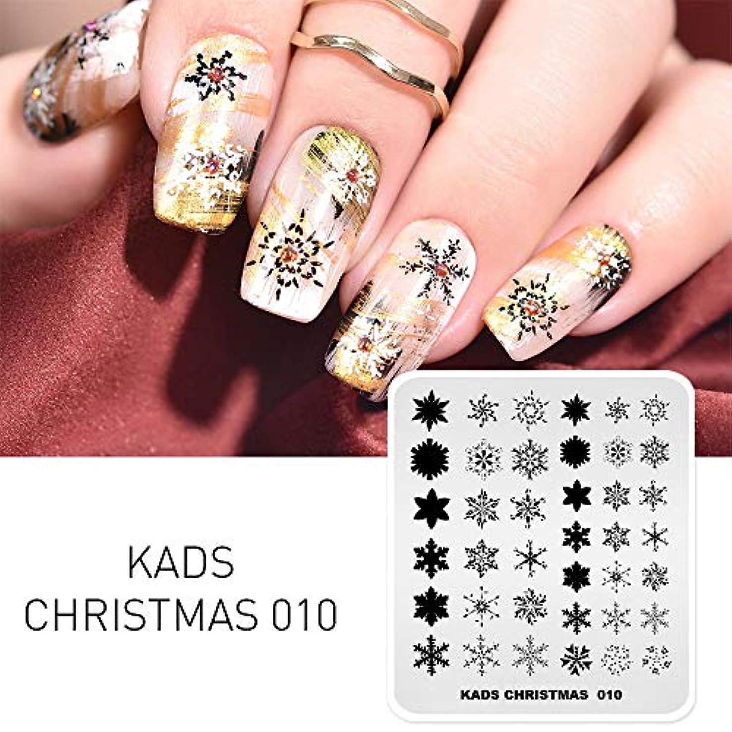 ディスクしつけ医学KADS クリスマスネイルアートスタンピングプレート ネイルイメージプレート 美しい雪花 ネイルアートツール(CH010)