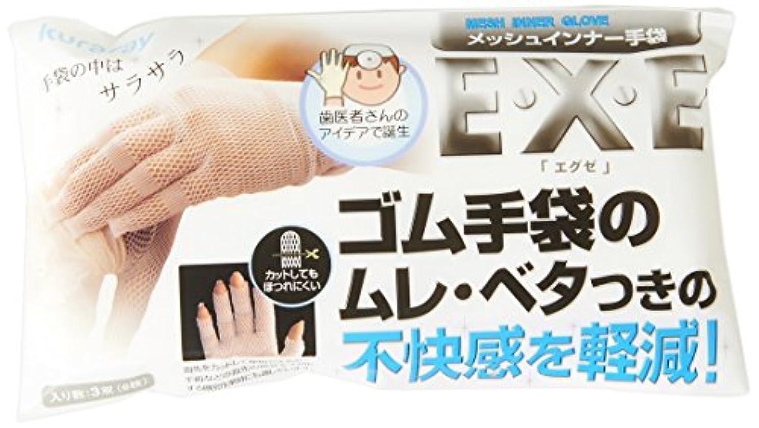 重要な縫い目安定したクラレ メッシュインナー手袋 E?X?E フリーサイズ 3双(6枚)入