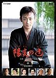陽炎の辻 ~居眠り磐音 江戸双紙~ DVD-BOX[DVD]