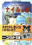 アレキサンドリア物語〈4〉ナイルの恋 (集英社文庫―コバルトシリーズ)