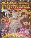 サンリオピューロランドガイドブック (2003-2004) (サンリオチャイルドムック (第42号))