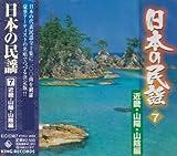 日本の民謡(近畿・山陽・山陰編)