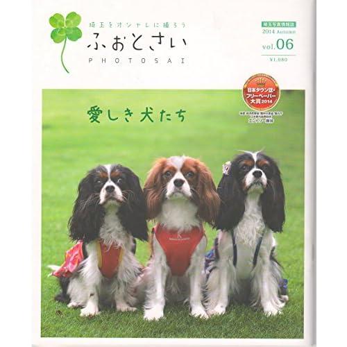 ふぉとさいvol.06 (愛しき犬たち)