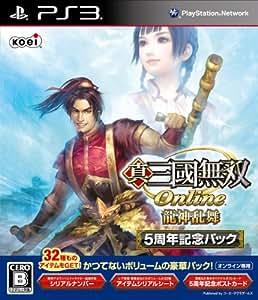 真・三國無双Online ~龍神乱舞~ 5周年記念パック - PS3