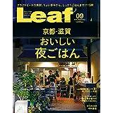 LEAF(リーフ)2019年9月号 (京都・滋賀 おいしい夜ごはん)